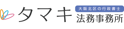 大阪市北区の行政書士タマキ法務事務所