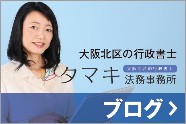 タマキ法務事務所ブログ