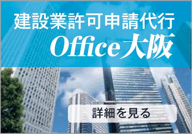 タマキ法務事務所office大阪